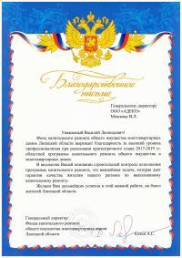 Отзыв АДЕКО от Фонд капитального ремонта общего имущества многоквартирных домов Липецкой области
