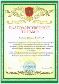 Отзыв от Воронежский Государственный Технический Университет