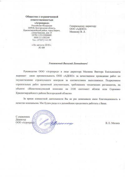 """Отзыв для ООО """"АДЕКО"""" от компании ООО """"Агропрод"""""""